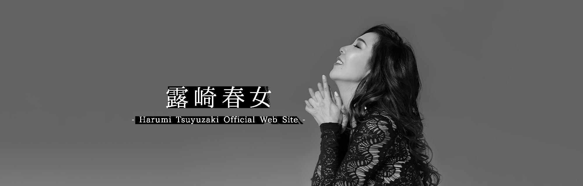 >露崎春女