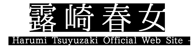 露崎春女- Harumi Tsuyuzaki Official Web Site -